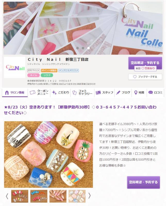 シティネイル 新宿三丁目店 City Nail |ホットペッパービューティー