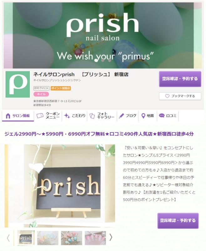 ネイルサロン プリッシュ新宿店 prish |ホットペッパービューティー