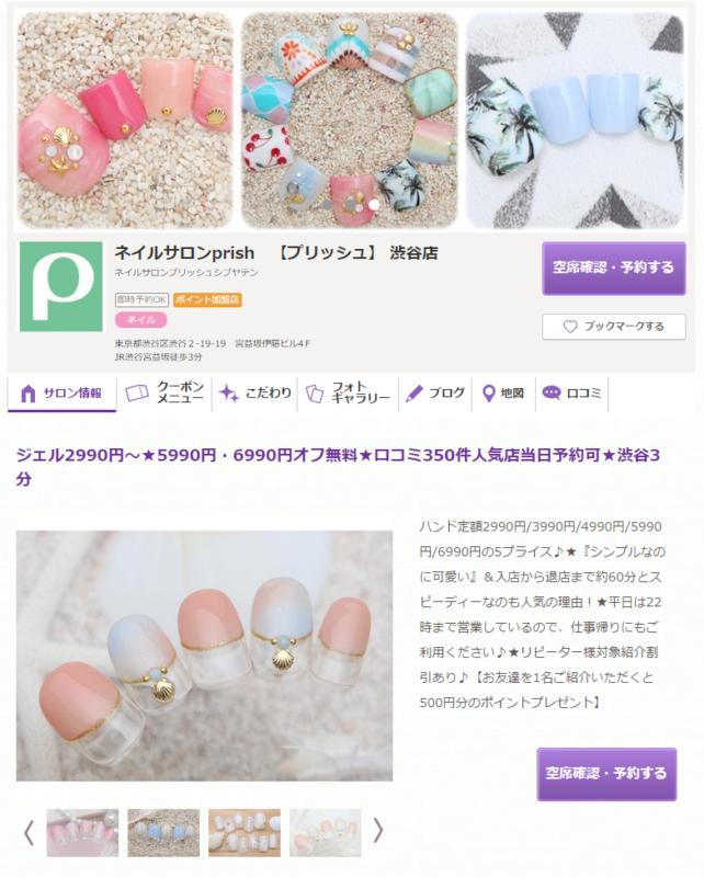 ネイルサロン プリッシュ 渋谷店 prish |ホットペッパービューティー