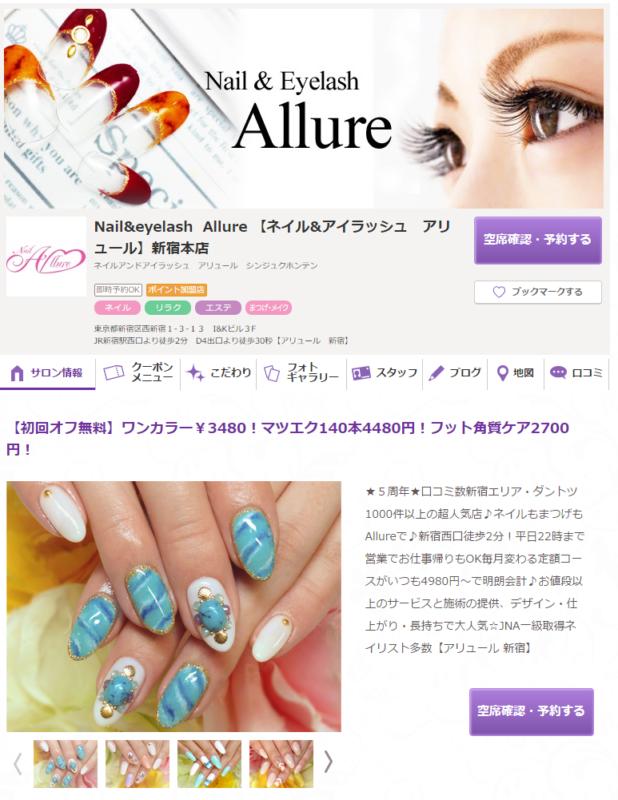 ネイル アリュール 新宿本店 Nail Allure |ホットペッパービューティー