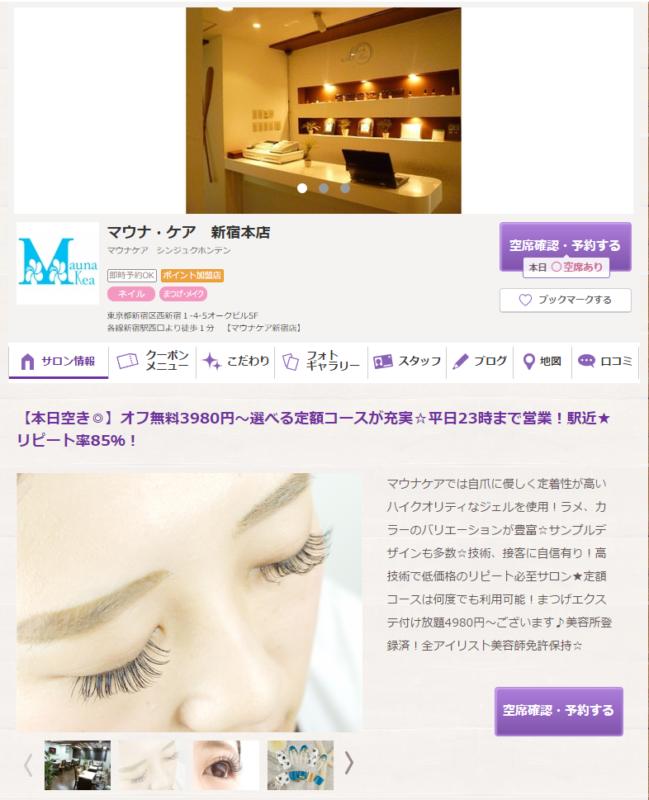 マウナ ケア 新宿本店|ホットペッパービューティー