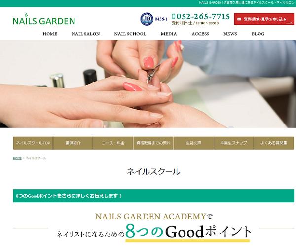 nails-garden-academy
