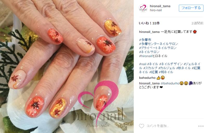 momiji_nail