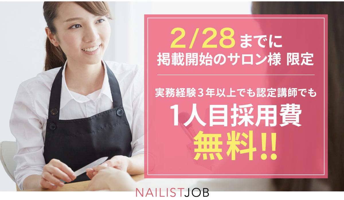 NAILIST JOB(ネイリストジョブ)への求人掲載について