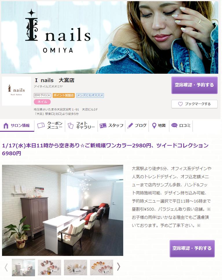 大宮のネイルサロンi nails 大宮店