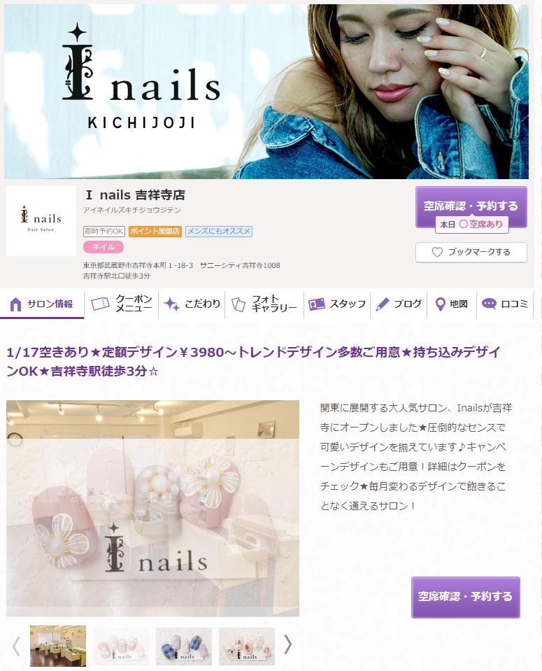 吉祥寺でネイルサロンをお探しなら、I nails(アイネイルズ)