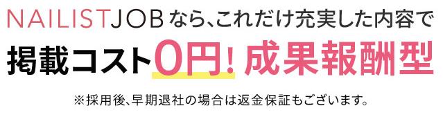掲載コスト0円! 成果報酬型