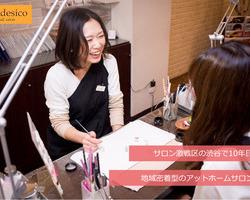 渋谷駅徒歩2分。驚きの離職率の低さで今回約3年ぶりの募集!『nAdesico ネイルサロン』
