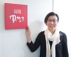 日本ネイル業界の草分け的存在。35年の歴史と実績に基づいたネイルサロン直営スクール! | 安气子ネイルアートアカデミー